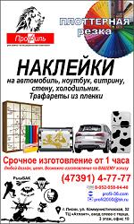 Баннер Наклейки Профиль
